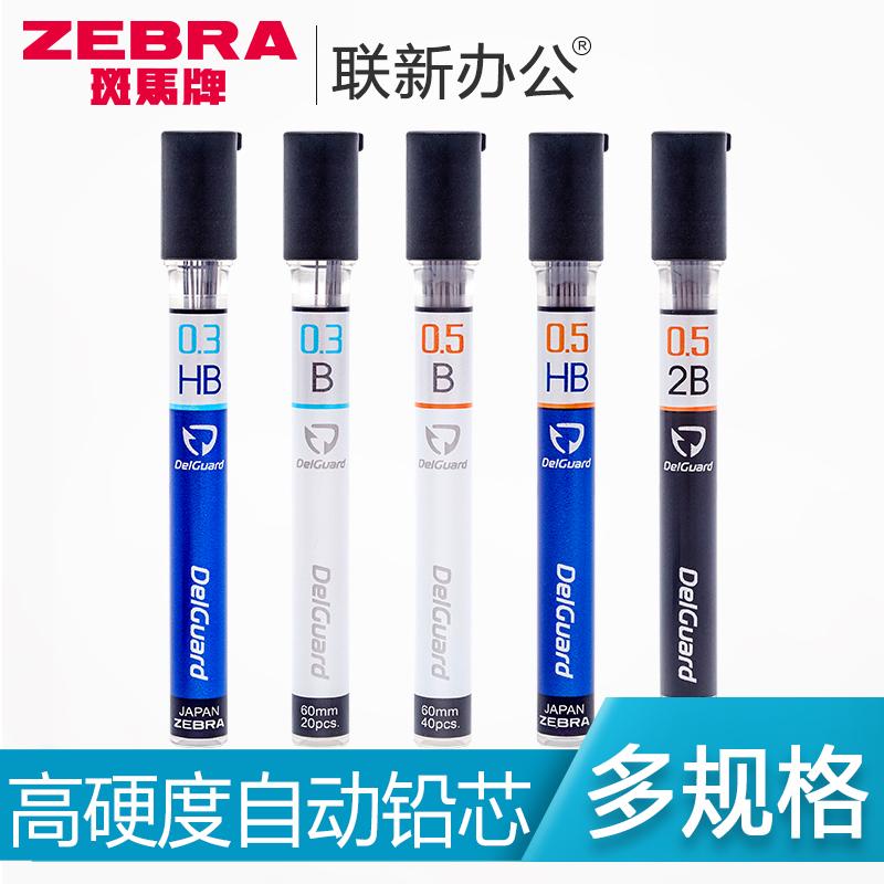日本ZEBRA斑马自动铅笔笔芯P-LD10活动铅芯2B不易断芯0.7/0.5/0.3
