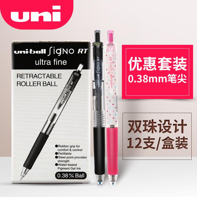 1盒包邮日本UNI三菱UMN-138彩色按动水笔UMN138中性笔0.38mm盒装