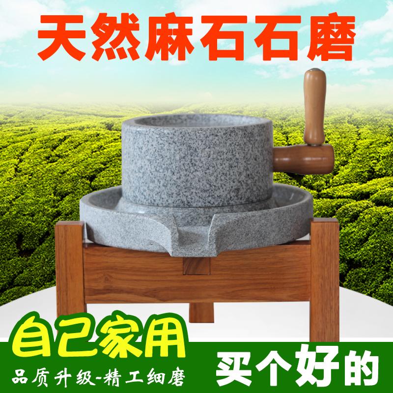 溪邸家用麻石小石磨 天然石磨磨盘小型 老石磨米麦面豆浆机手工