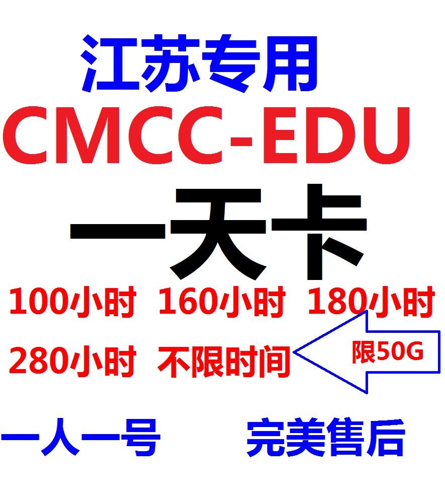 Провинция цзянсу кампус беспроводной сеть