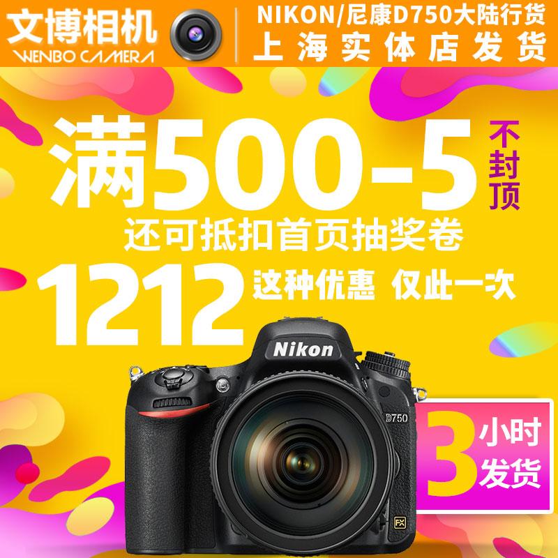 nikon尼康d750全新单机身全画幅单反相机24-120套机女生家用数码