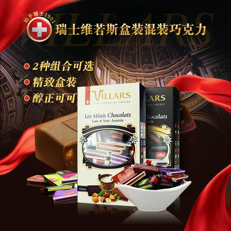 瑞士原装进口维若斯迷你混装巧克力排块果仁夹心牛奶黑巧克力250g