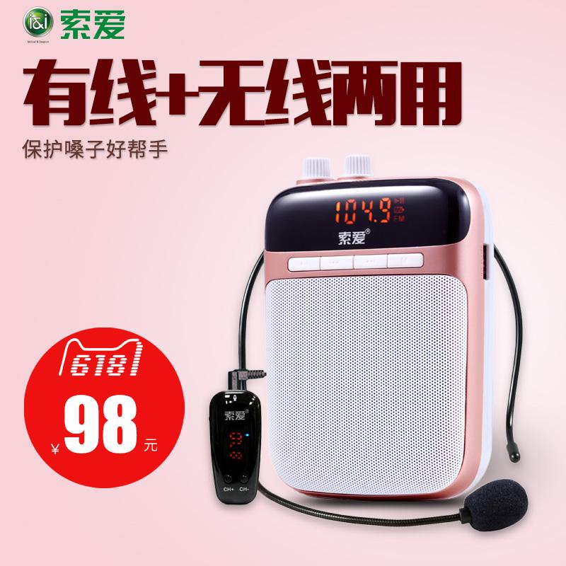 索爱 S-518小蜜蜂扩音器怎么样,声音大吗?