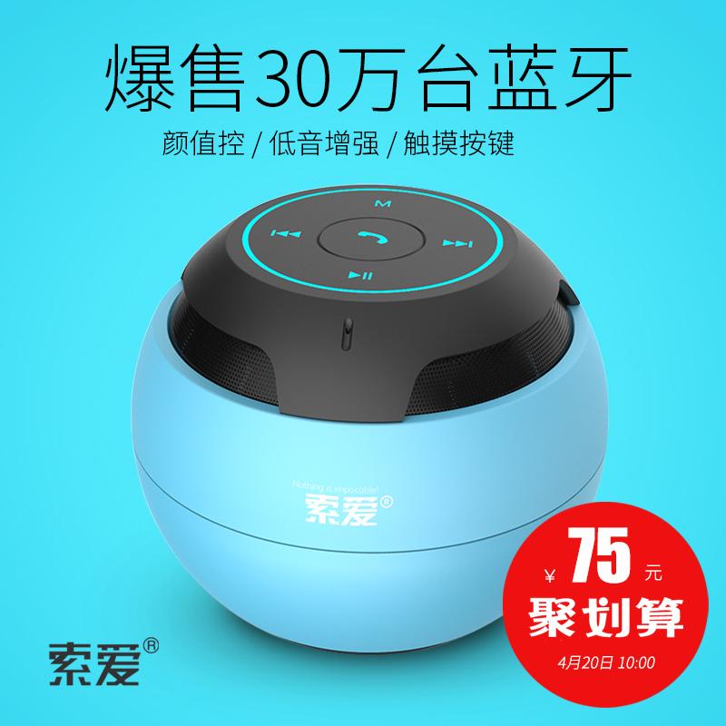 索爱 S-35蓝牙音箱无线迷你小音响低音炮手机户外便携家用重低音
