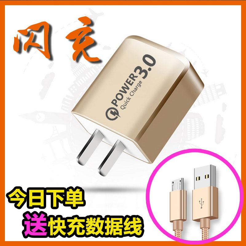 【送快充线】3A闪充手机充电器安卓vivop魅族小米华为通用USB插头
