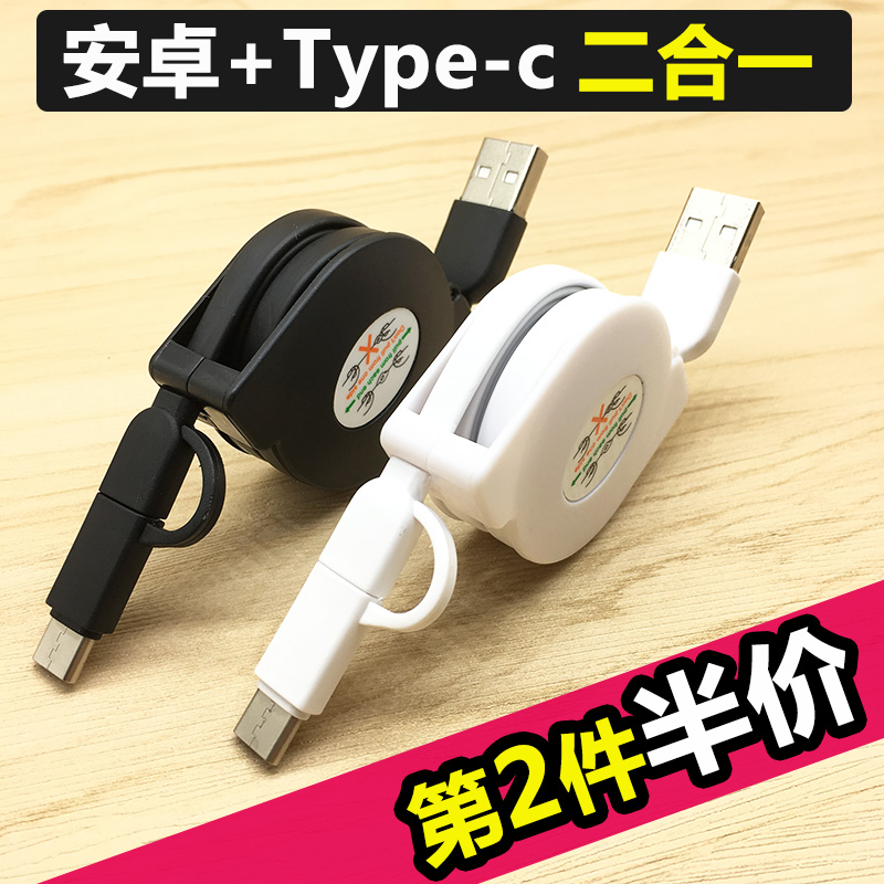 安卓type-c数据线小米5华为充电器假一赔十