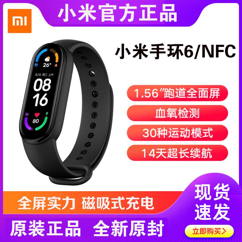 小米手环6智能多功能NFC版男女款运动计步压力睡眠手表手环5升级