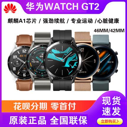 现货【顺丰当天发】华为手表WATCH GT2智能运动手表防水男女手环