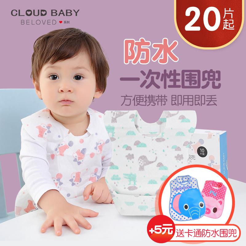 云儿宝贝 婴儿一次性围兜宝宝免洗口水巾便携防水吃饭兜儿童围嘴