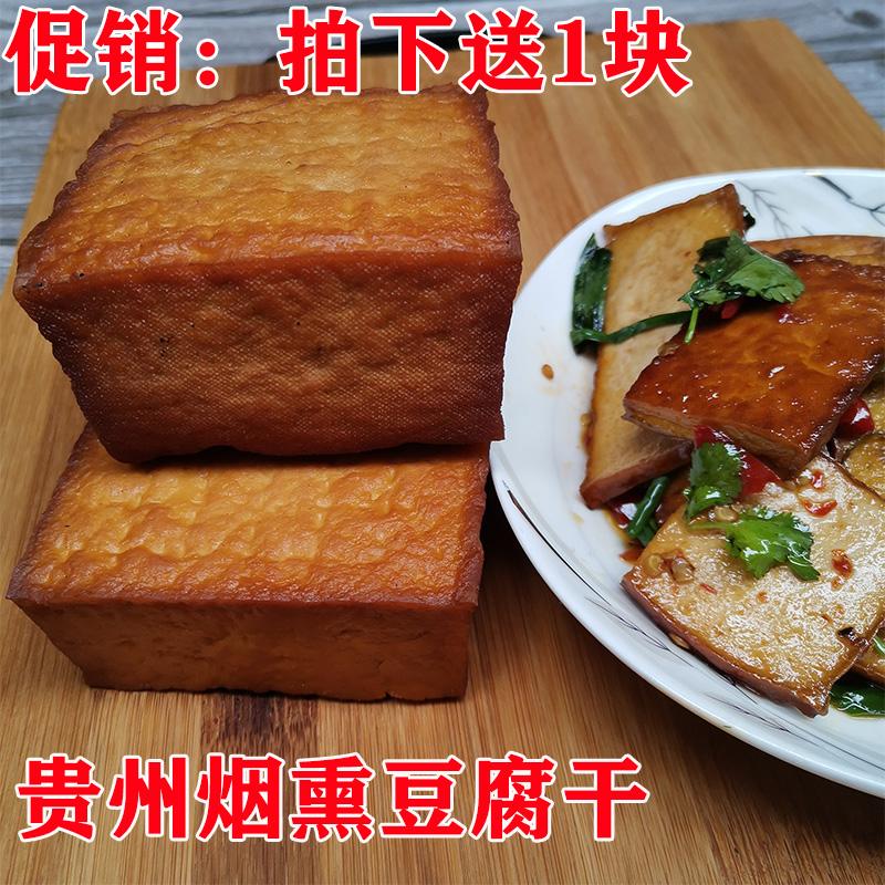 农家手工烟熏豆腐干 贵州土特产豆干香干豆腐400克