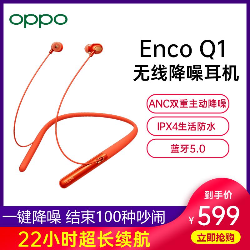 11月08日最新优惠oppo enco q1降噪reno无线蓝牙耳机