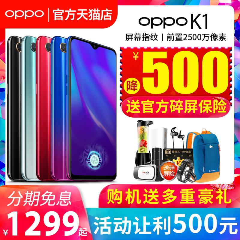 热销14件包邮【活动让利500元】oppo k1手机