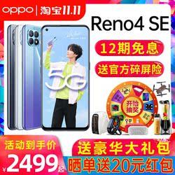 OPPO Reno4 SE 5G手机官方正品reno4se全新机新款opporeno4se新品
