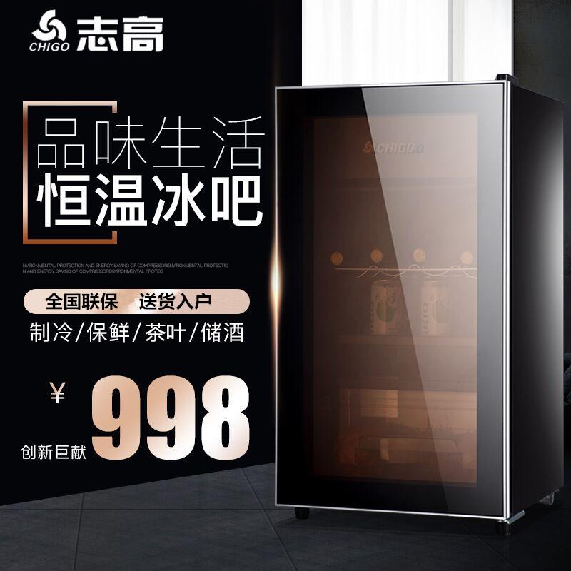 chigo /志高lc-100g冰吧冷藏柜(非品牌)
