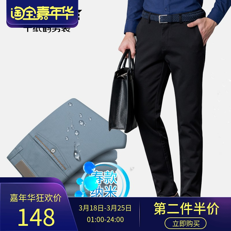 Qianzhihe mens flagship spring and summer loose business casual pants mens cotton straight tube Korean casual pants mens pants