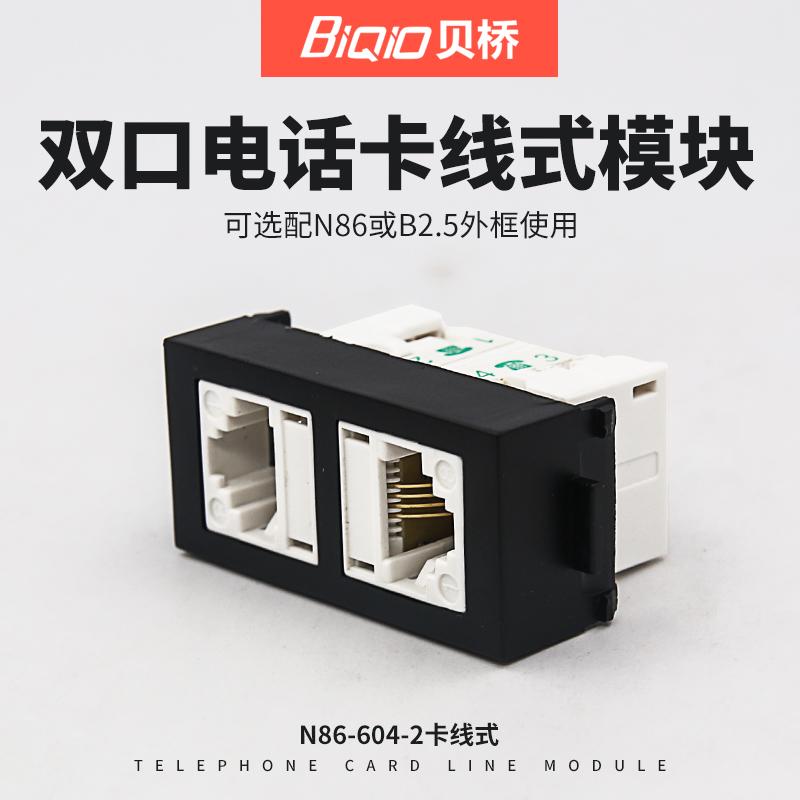 贝桥N86-604-2 电话双口卡线式模块 双位RJ11电话面板 电话线插座