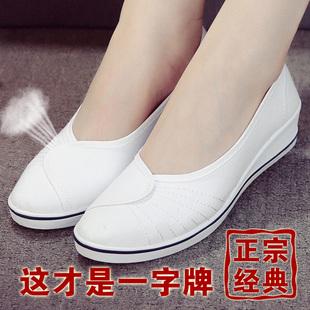 一字牌护士鞋女白色坡跟软底牛筋底美容鞋平底夏季防臭透气小白鞋图片