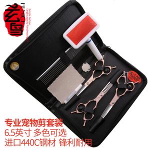 台湾玄鸟宠物美容剪刀狗狗工具专业套装6.5 7寸修毛 直牙弯鱼骨剪