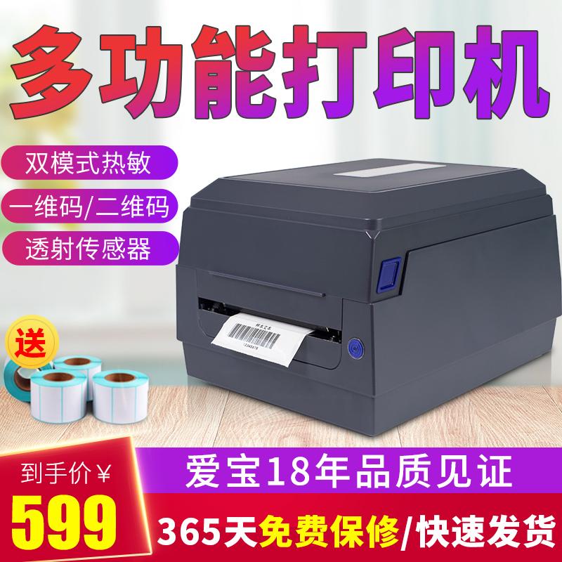 爱宝A-1190标签机不干胶标签打印机 热转印/热敏电子面单打印机服装吊牌打印机