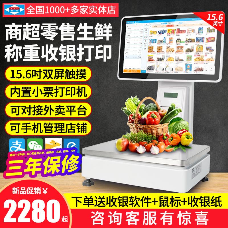 爱宝新蜜AB-1689称重收银机一体机po收银秤系统水果生鲜超市零食卤肉熟食蔬菜食品店智能PC电子秤触摸双屏