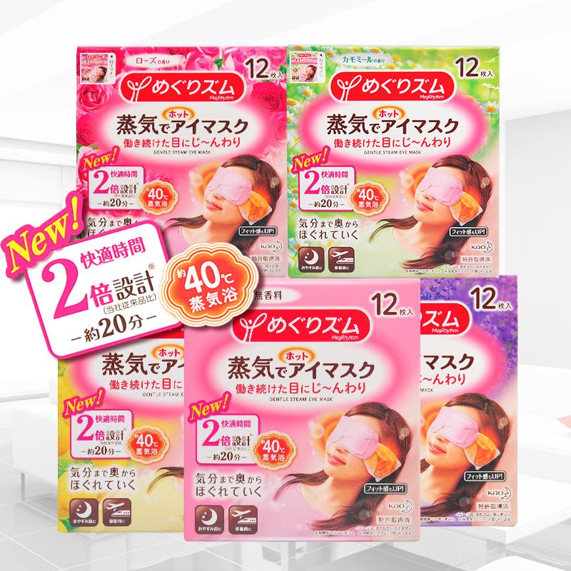 日本进口花王蒸汽男女午休睡眠眼罩11-06新券