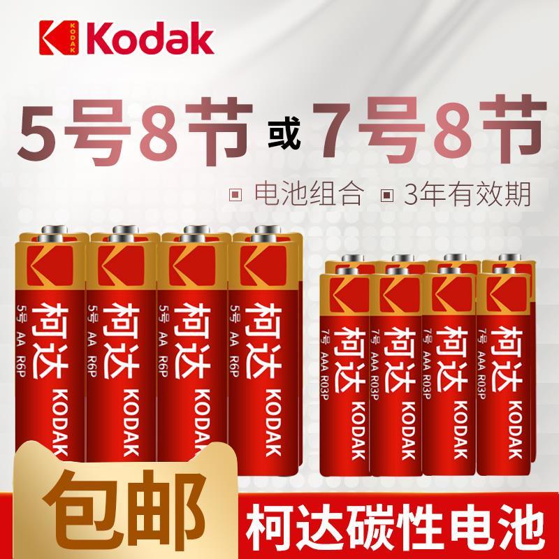 柯达碳性干电池5号7号8粒普通电池 儿童玩具五号七号电池批发遥控器电池无线鼠标挂钟闹钟钟表用AA正品
