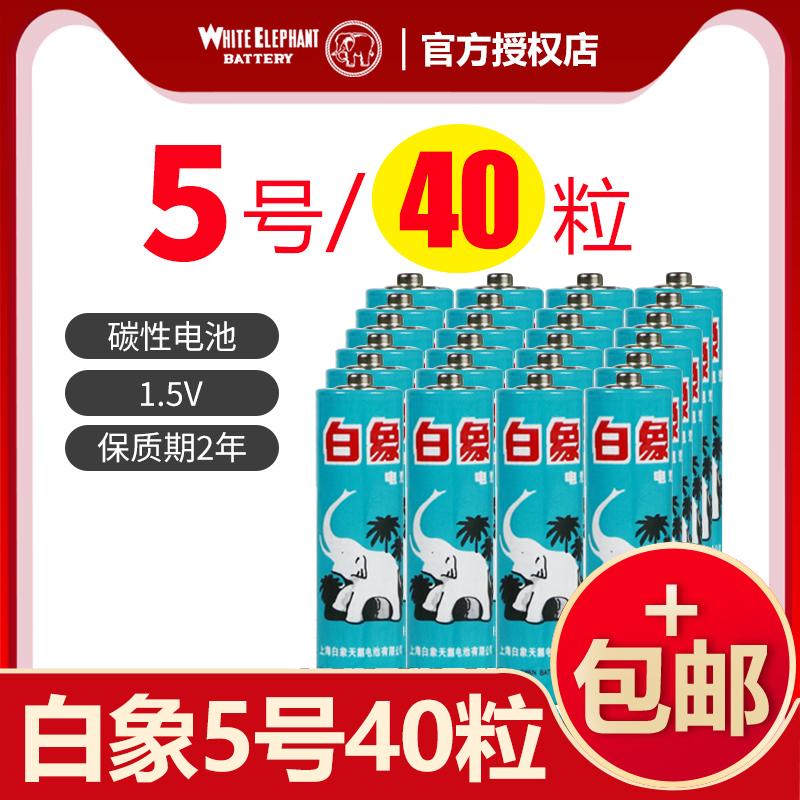 白象五号5号aa碳性7号1.5V玩具lr6环保普通家用电视无线鼠标儿童玩具手电空调遥控器干电池40粒批发