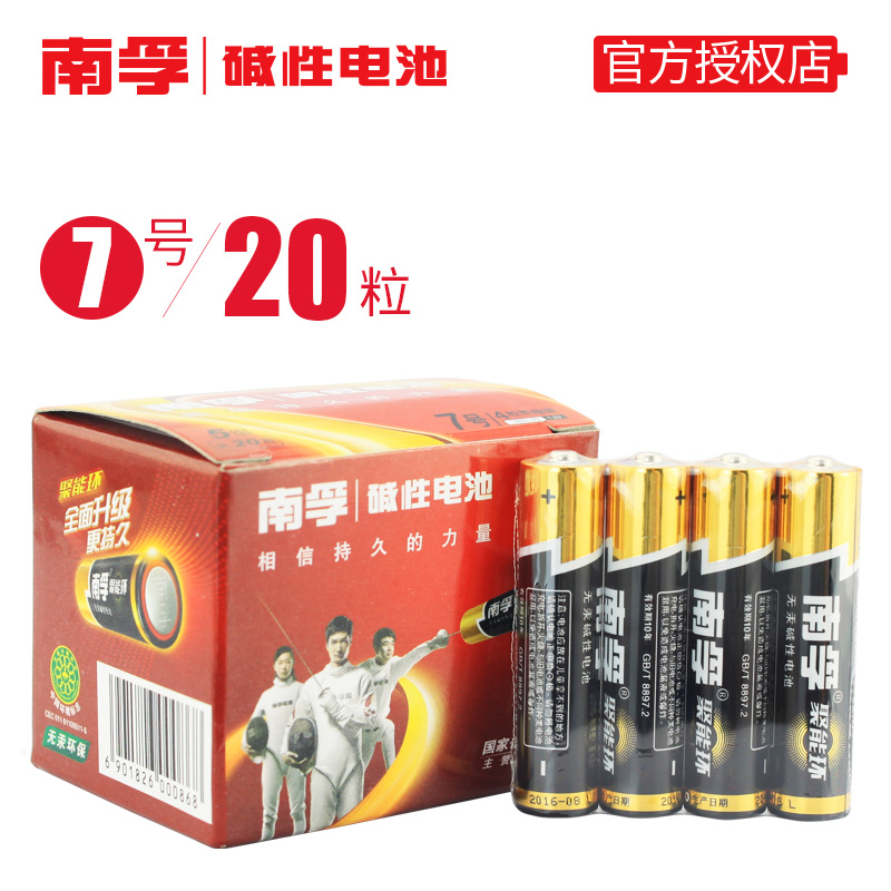 南孚堿性電池7號20節七號聚能環AAA無汞遙控高容量幹電池1.5V新品