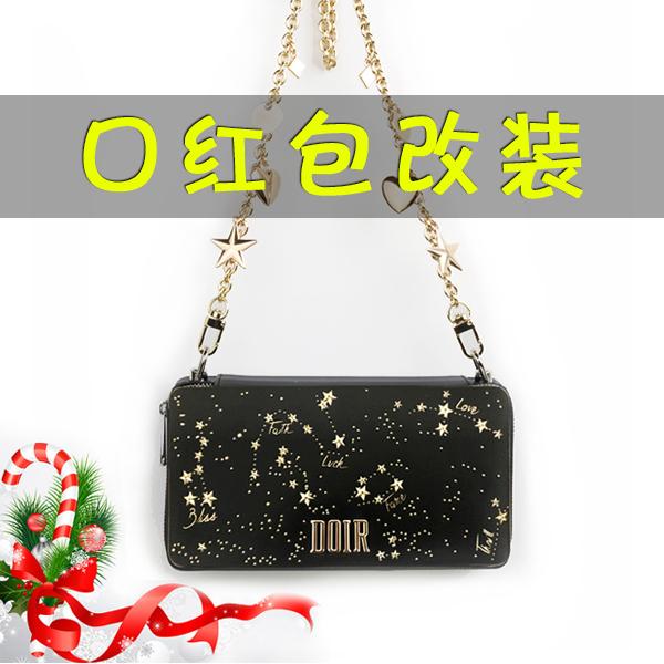 适用迪澳口红包改造配件链条套餐 Dior圣诞款星空包DIY改装工具包