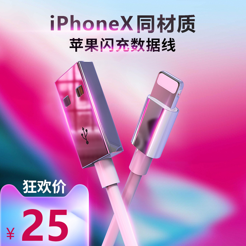 ???【德国进口】磐视原装iphone6不锈钢闪充数据线6s苹果x加长5s手机6Plus充电器7P正品ipad4