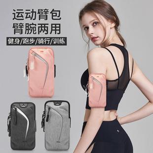2021款运动跑步手机臂包男女款通用手腕包户外健身装备手机袋防水