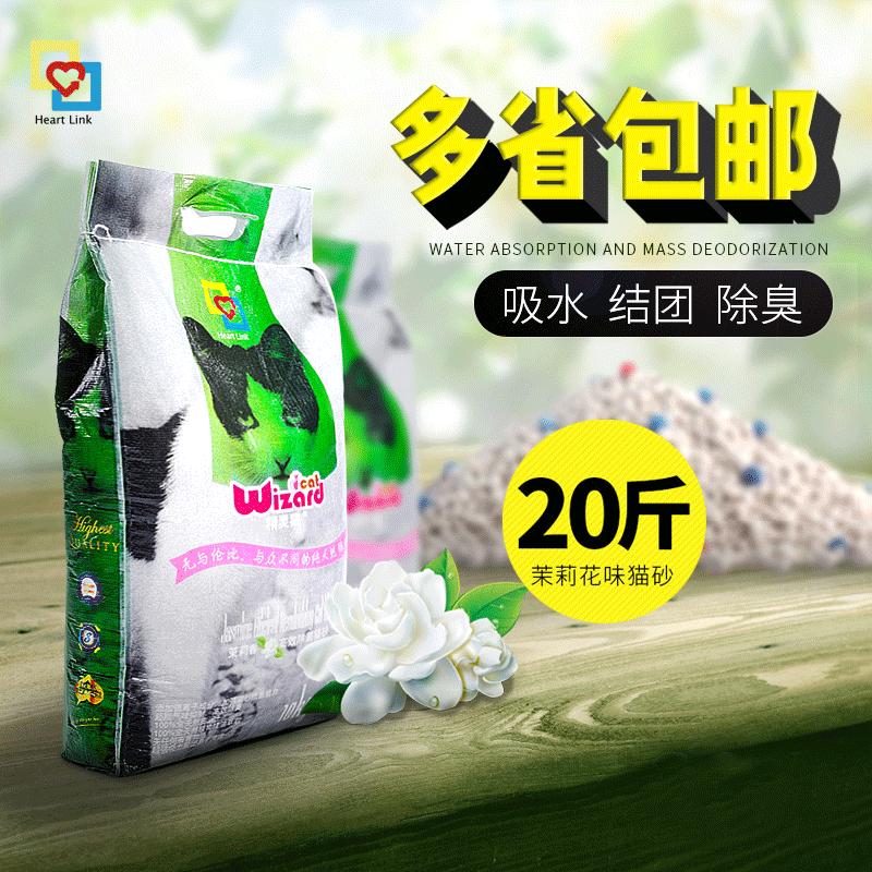 多省包邮膨润土猫砂10公斤KG精灵猫茉莉香型低粉尘结团除臭猫砂沙