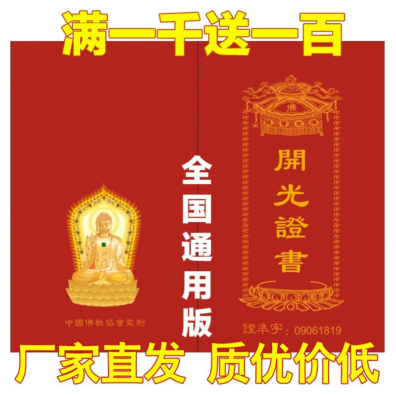 Храм больница храм будда учить общенациональный общий открытие сертификат черный кристалл обсидиан благоприятный вещь открытие сертификат следующий карта завод