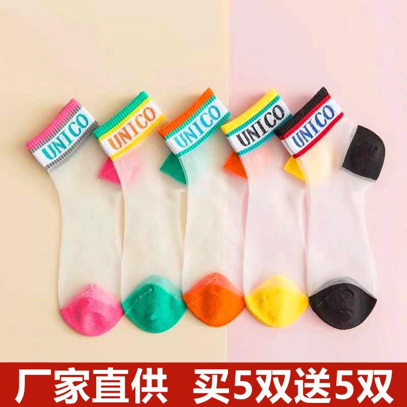 玻璃丝袜子女短袜ins潮字母夏季薄款浅口袜韩国日系透明水晶袜