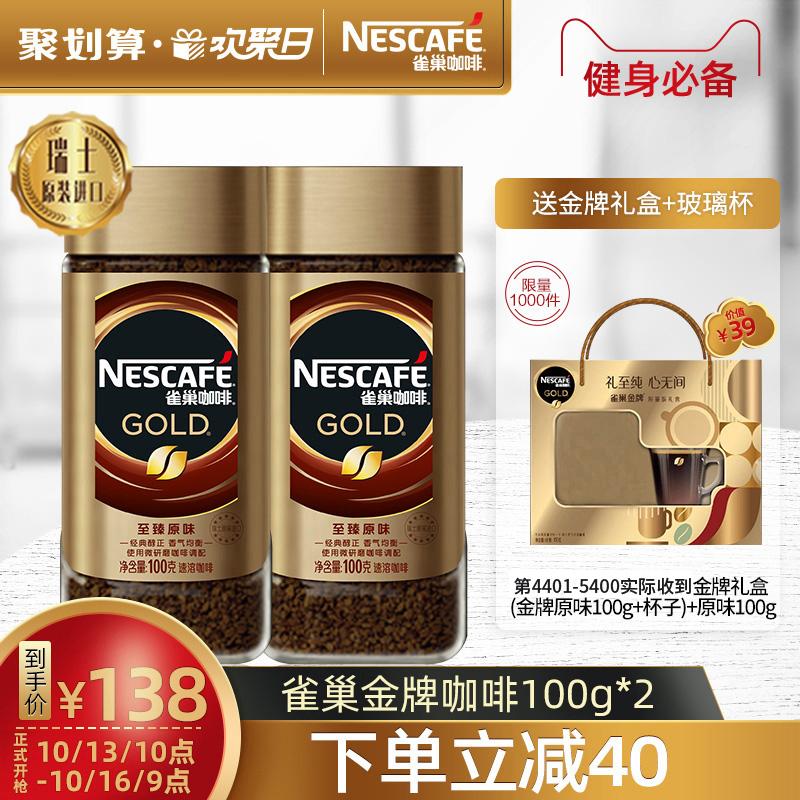 【欢聚日】雀巢空气咖啡金牌瑞士进口冻干黑咖啡速溶纯咖啡100g*2
