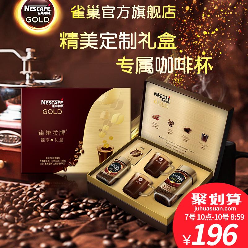 【旗舰店】雀巢咖啡瑞士进口金牌黑咖啡礼盒速溶咖啡送杯子