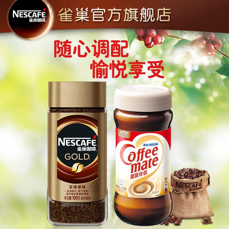 【旗舰店】雀巢瑞士进口金牌黑咖啡100g+伴侣100g 速溶咖啡