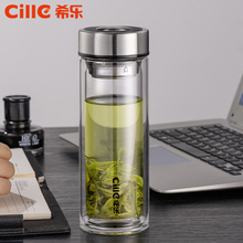 Hile Double Glass Insulated Household Filtration Tea-making Cup Portable Cup with Cover Men's Business Office Cup