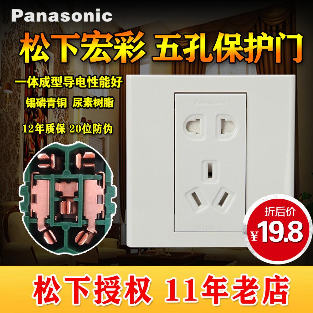 松下开关插座  宏彩86系列 带保护门 五孔插座 面板北京松下正品