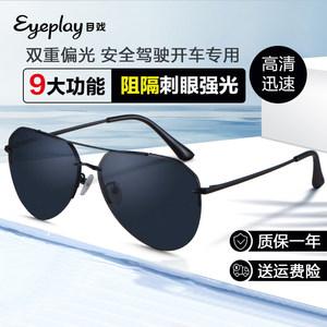 宝岛眼镜旗下 eyeplay 男女偏光太阳镜 主图