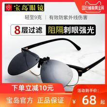 寶島墨鏡夾片近視眼鏡男士女防紫外線偏光開車專用蛤蟆太陽鏡潮