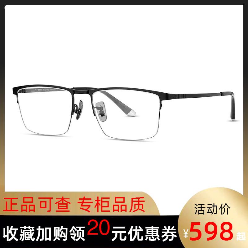 海伦凯勒钛合金超轻可配近视眼镜架方框架网红男款黑框宝岛58035