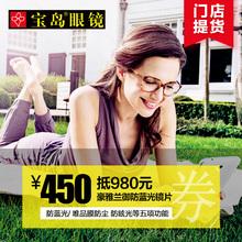 450元抵980元豪雅中折型1.55非球面唯品膜加兰御防蓝光膜镜片