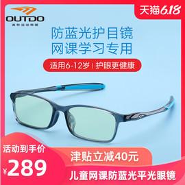 Outdo/ 高特 儿童运动近视眼镜防蓝光辐射男女护目平光眼镜框宝岛图片
