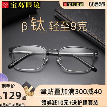 宝岛近视可配超轻光学网上配眼镜