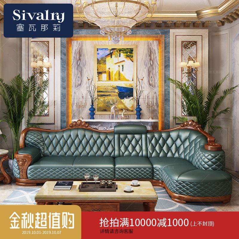 豪宅欧式沙发客厅组合实木简美式真皮转角乌金木小户型奢华家具T410月25日最新优惠