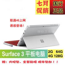 GO平板電腦國行WIFI寸10.8128G64GB3SURFACE微軟Microsoft