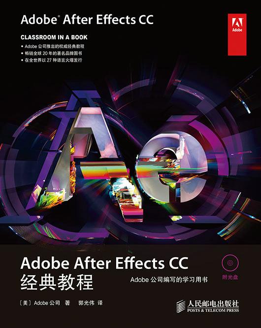 Adobe After Effects CC经典教程 Adobe公司 9787115359971 人民邮电出版社