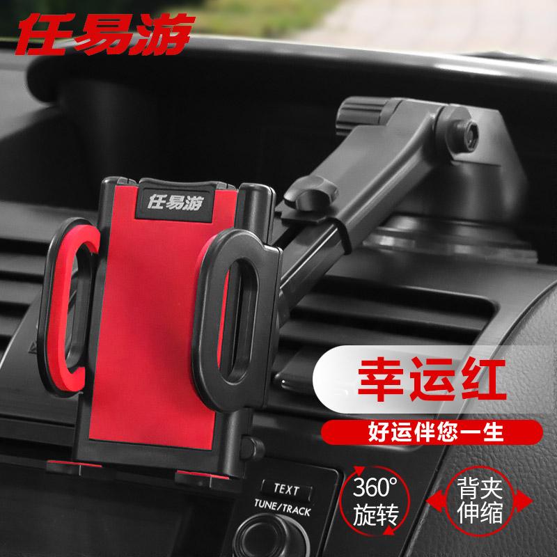 任易遊手機支架車載儀表台出風口長吸盤式gps導航座卡扣式 型