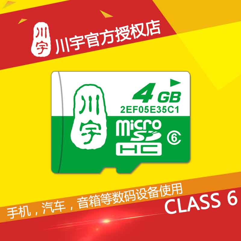 川宇 足量TF卡迷你4g手机内存卡4G存储卡C6高速class6 micro SD卡适用MP3老人机广场舞音箱智能数码设备正品